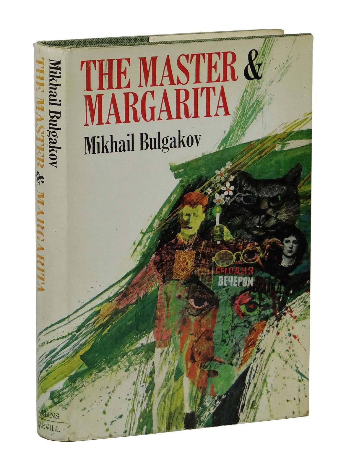 The novel Master and Margarita: the image of Margarita