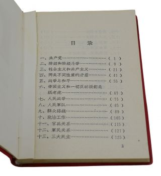 "Mao Zhu Xi Yu Lu [Quotations from Chairman Mao, or ""The Little Red Book""]"